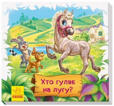 Смотри и учись Книги коврики Кто гуляет на лугу