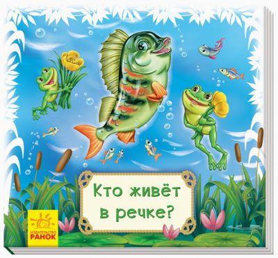 Смотри и учись Книги коврики Кто живёт в речке