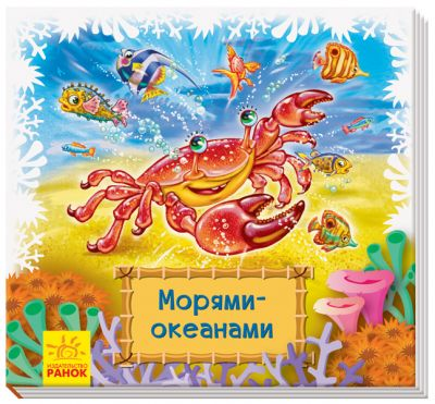 Смотри и учись Книги коврики Морями Океан