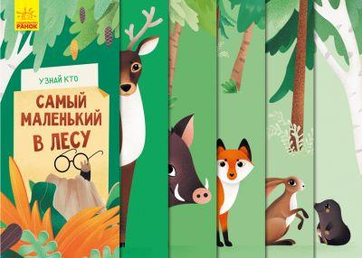 Узнай кто Самый маленький в лесу