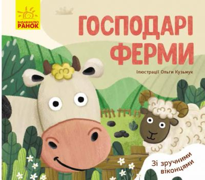 Любимые животные Хозяева фермы