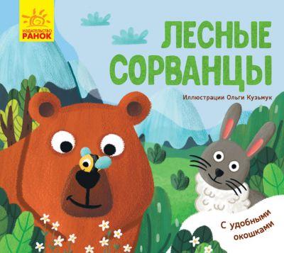 Любимые животные Лесные Сорванцы
