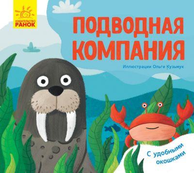 Любимые животные Подводная компания