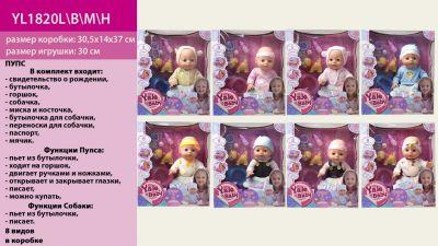 Кукла пупс 35см