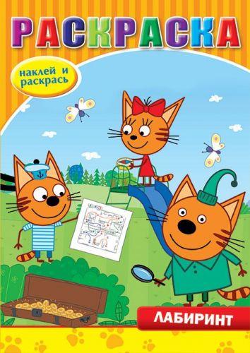 Раскраска Три кота наклейки, лабиринт