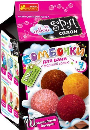 """5629 Бомбочки для ванной """"Шоколадный Десерт"""" 15130016Р"""