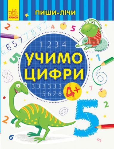 Пиши счет Учим цифры Математика