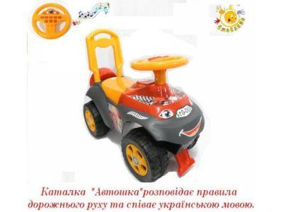 Машинка-каталка  Автошка