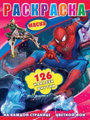 Раскраска Человек Паук 12 наклеек
