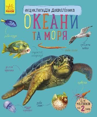 Энциклопедия дошкольника : Океаны и моря (у) (34.9)