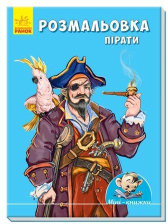 Рисуем с Мини: Раскраска. Пираты  (9.9)