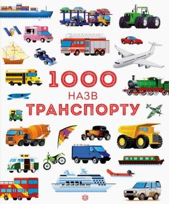 1000 названий транспорта (у)