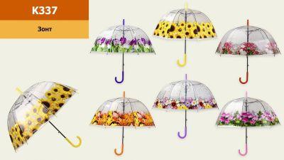 Зонт купол