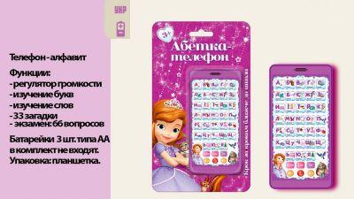 Развивающий телефон Sofia