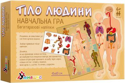 Игра с наклейками Тело человека