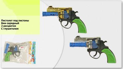Пистолет под пистоны