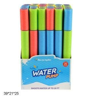 Водна зброя