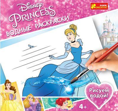 Водные раскраски Принцессы