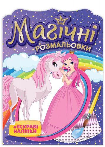 Магические раскраски принцессы