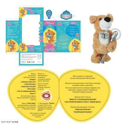 Интерактивный медведь