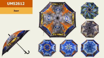 Зонт для мальчиков