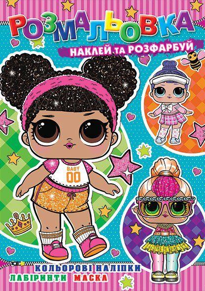 Раскраска Куклы 12 наклеек