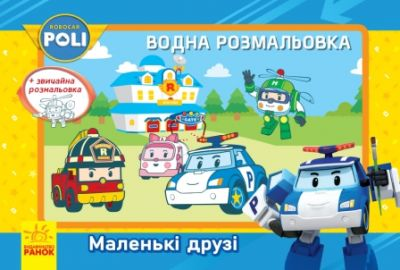 Водная раскраска Robocar Poli