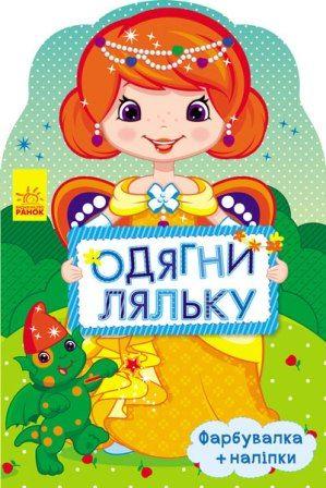 Одень куклу новая Маргарита  (у)