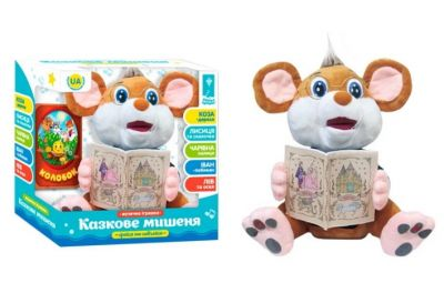 Интерактивное животное Мышонок сказочник