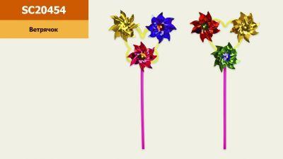 Ветрячок 3 цветка
