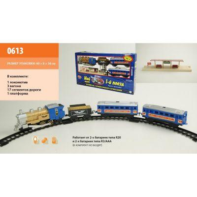 Железная дорога Мой 1й поезд