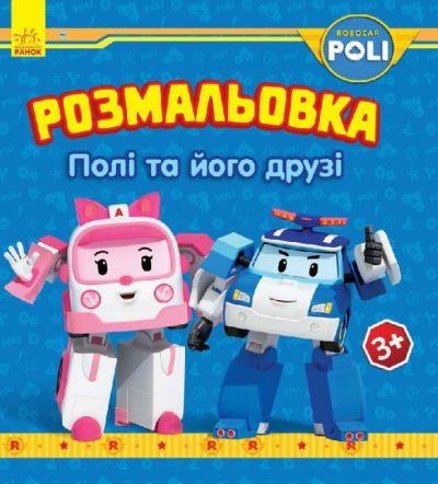 Раскраска Robocar Poli