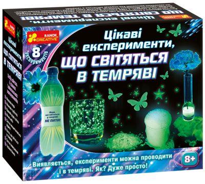 Эсперименты что светяться в темноте