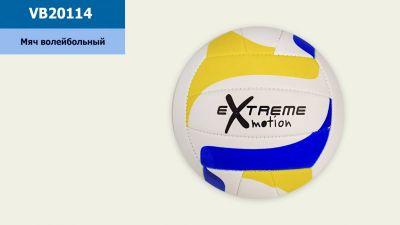 Мяч волейбольный Extreme motion