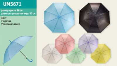 Зонт однотонный